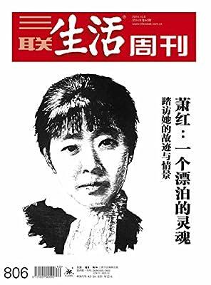 三联生活周刊·萧红:一个漂泊的灵魂——踏访她的故迹与情景.pdf