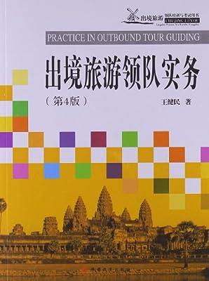出境旅游领队培训与考试用书:出境旅游领队实务.pdf