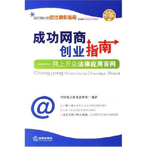 成功网商创业指南-网上开店法律应用百问