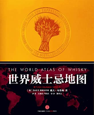 世界威士忌地图.pdf