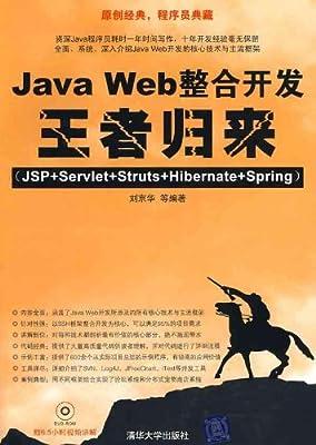 Java Web整合开发王者归来.pdf