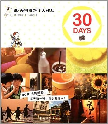 30天摄影新手大作战.pdf