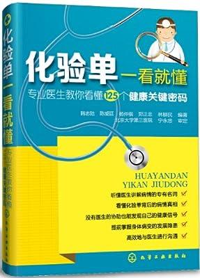 化验单一看就懂――专业医生教你看懂125个健康关键密码.pdf