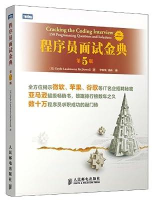 程序员面试金典.pdf