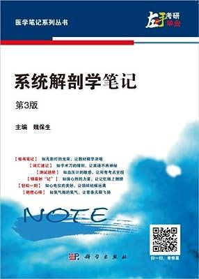 系统解剖学笔记.pdf