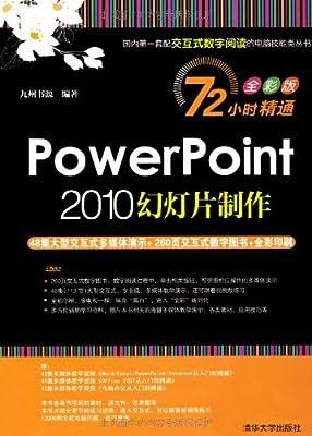 PowerPoint 2010幻灯片制作.pdf