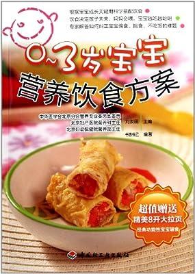 0-3岁宝宝营养饮食方案.pdf