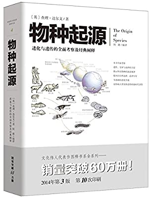 文化伟人代表作图释书系:物种起源.pdf