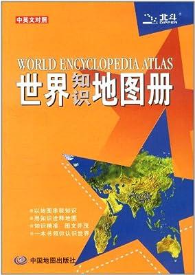 2012年最新版•世界知识地图册.pdf