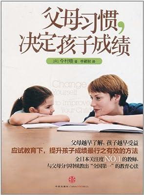 父母习惯,决定孩子成绩.pdf