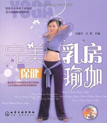 完美乳房保健瑜伽.pdf