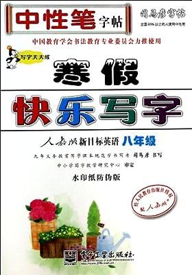 司马彦字帖·写字天天练:寒假快乐写字.pdf