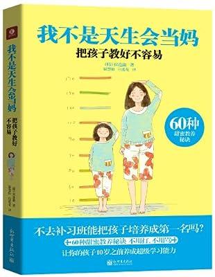 我不是天生会当妈:把孩子教好不容易.pdf