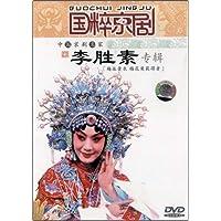 国粹京剧中国京剧名家李胜素专辑