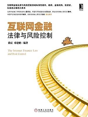 互联网金融法律与风险控制.pdf