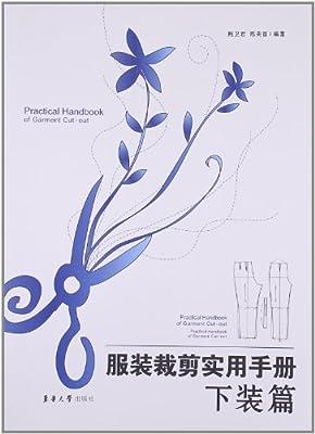 服装裁剪实用手册:下装篇.pdf
