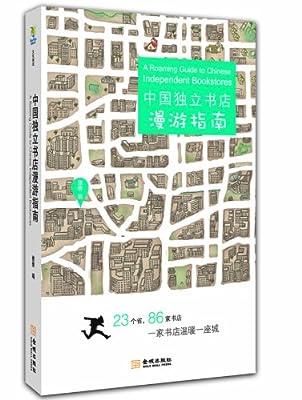 中国独立书店漫游指南.pdf