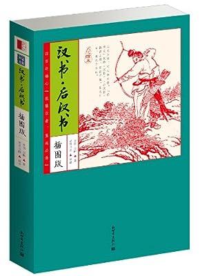汉书后汉书.pdf
