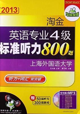 华研外语:淘金英语专业4级标准听力800题.pdf