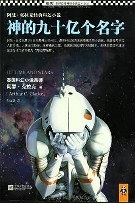 神的九十亿个名字:阿瑟•克拉克经典科幻小说.pdf