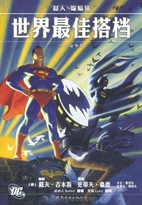 超人与蝙蝠侠:世界最佳搭档.pdf