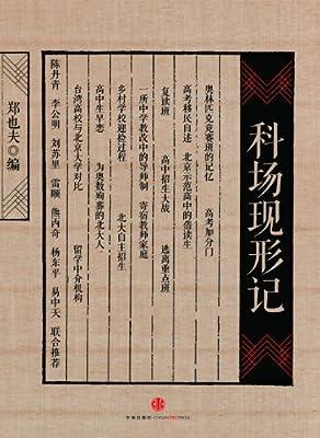 科场现形记.pdf