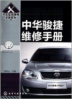汽车实用维修手册系列:中华骏捷维修手册.pdf
