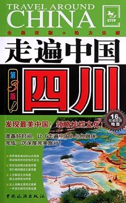 走遍中国:四川.pdf