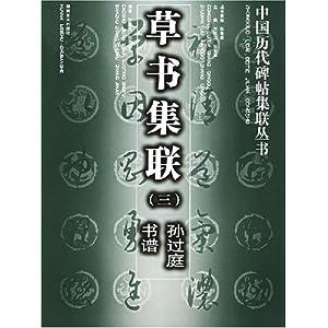 琵琶曲集瀛洲古调曲谱-草书集联3 孙过庭书谱