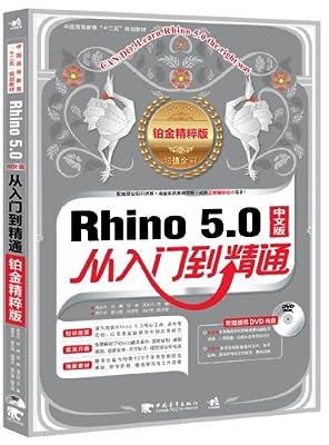 Rhino 5.0从入门到精通.pdf