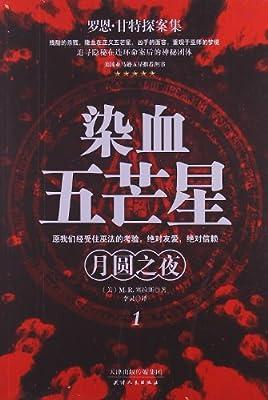 染血五芒星1:月圆之夜.pdf