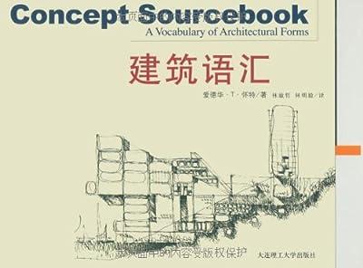 建筑语汇.pdf