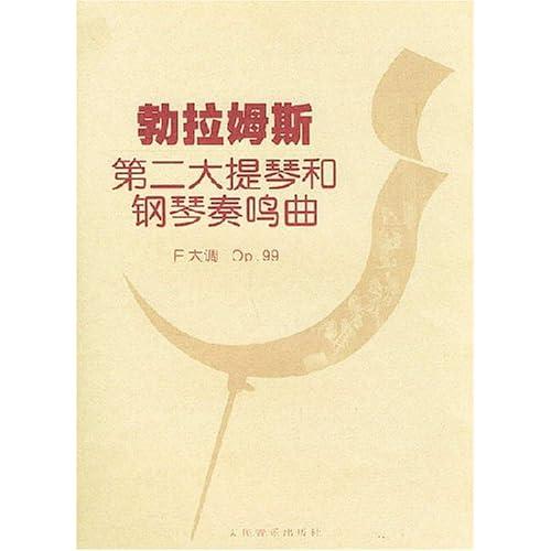 斯第二大提琴和钢琴奏鸣曲 F大调Op.99含分谱