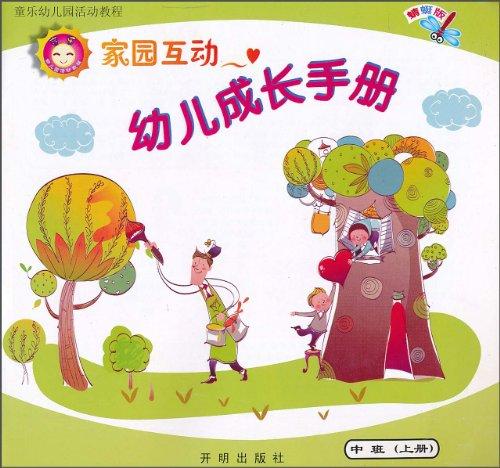 童乐幼儿园活动教程:家园互动幼儿成长手册(中班上册)