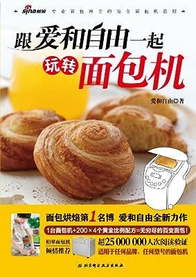 跟爱和自由一起玩转面包机.pdf