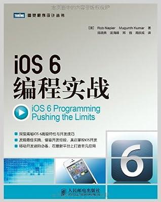 iOS 6编程实战.pdf