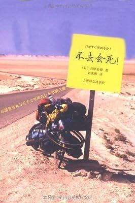 不去会死:环游世界九万五千公里的自行车单骑之旅.pdf