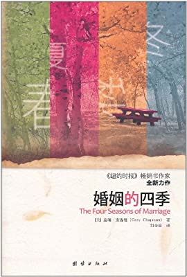 婚姻的四季.pdf