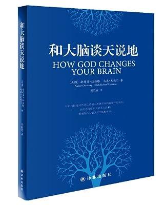 和大脑谈天说地.pdf