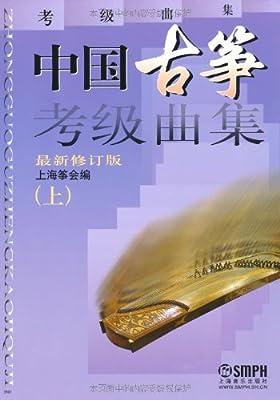 中国古筝考级曲集.pdf
