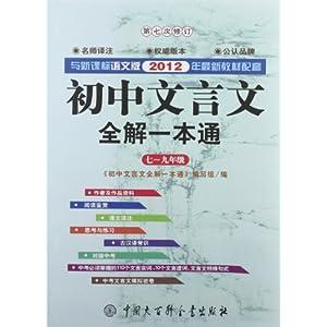 2012文版文言文全解一本通:新课初中标语(7-9点题初中历史观图片