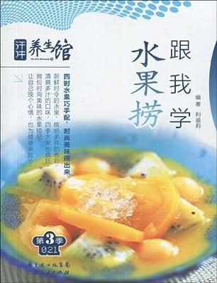 水果捞跟我学.pdf