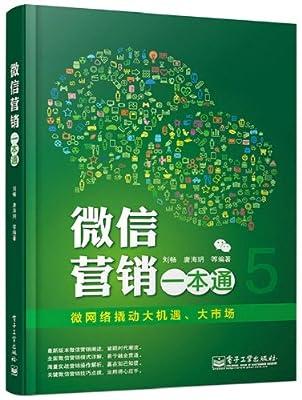 微信营销一本通.pdf