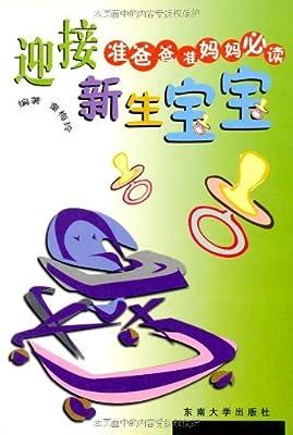迎接新生宝宝:准爸爸准妈妈必读.pdf