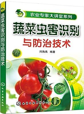 农业专家大讲堂系列:蔬菜虫害识别与防治技术.pdf