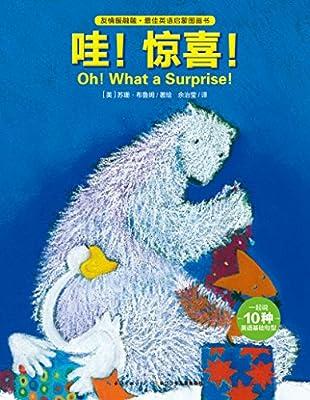 友情暖融融·最佳英语启蒙图画书:哇!惊喜.pdf