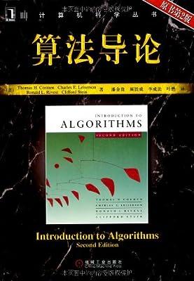 计算机科学丛书:算法导论.pdf