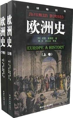 欧洲史.pdf