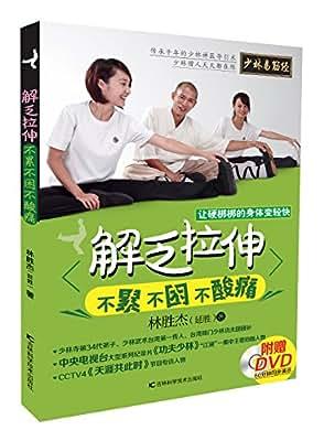 解乏拉伸:少林僧人传承千年的禅医导引术.pdf