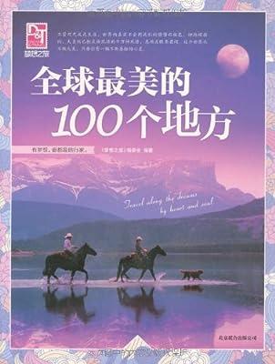 梦想之旅:全球最美的100个地方.pdf